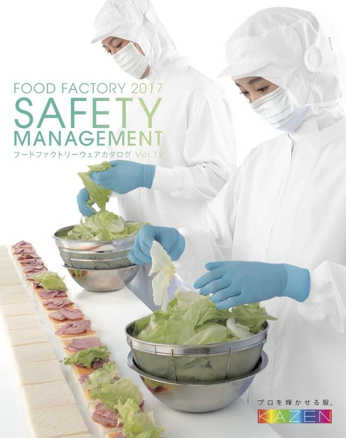 KAZEN FOOD FACTORY 2017
